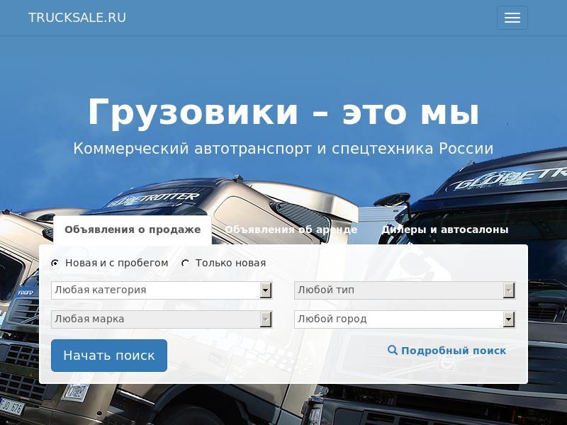 Trucksale - автомобильный портал