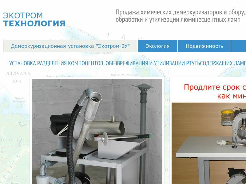 ООО НПП Экотром Технология