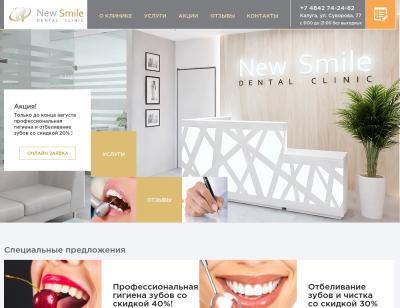 Клиника New Smile